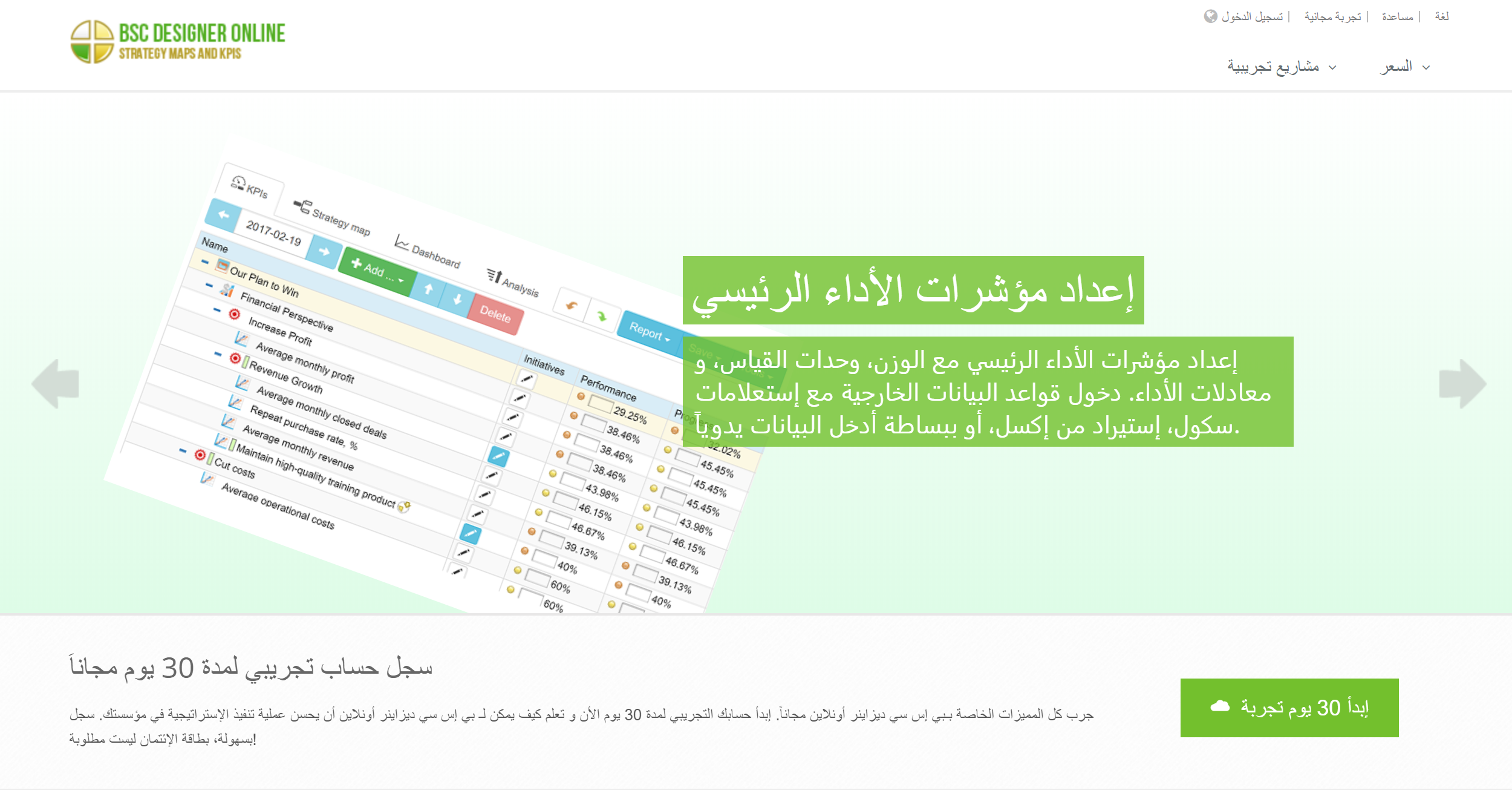 Arabic version of BSC Designer Online