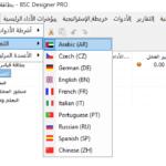 Arabic interface of BSC Designer PRO