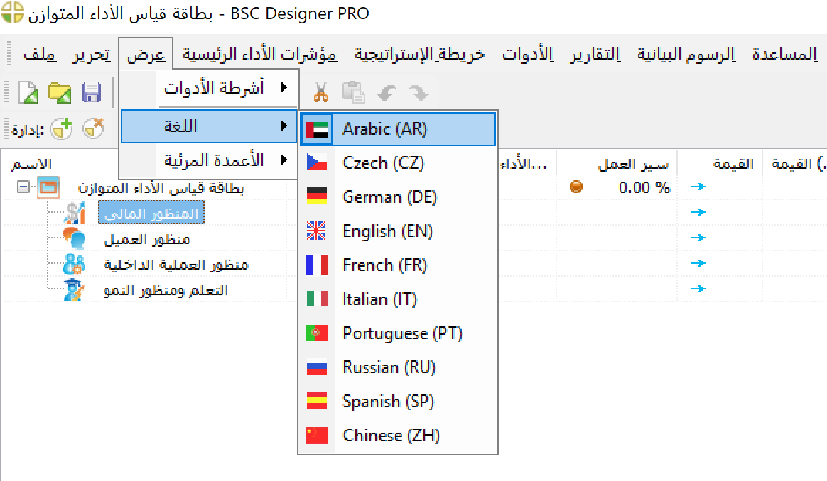 Arabic interface of BSC Designer PRO